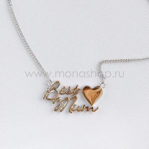 Кулон Лучшей маме с сердцем, покрытие-родий
