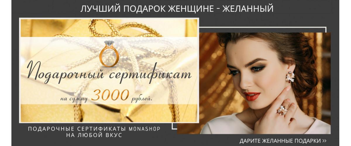 Gift_sertificate