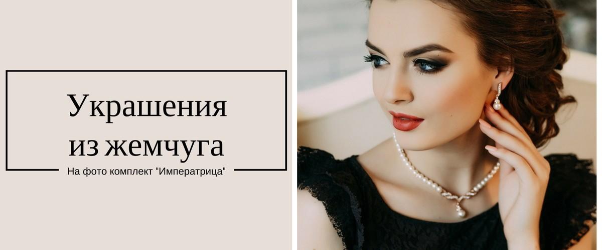 ukrashenia_iz_zhemchuga